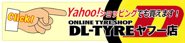 DL-TYREヤフー店