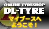 DL-TYREマイブース